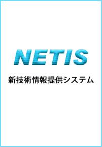 NETIS新技術情報提供システム