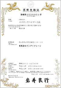 エコロックハンマー工法(防音・防振・防塵)